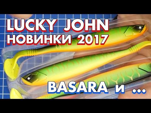 Революционная новинка Lucky John 3D Basara Soft Swim!