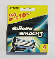 Картриджи Gillette Mach3  Оригинал 4 шт в упаковке  производство Германия