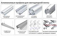 Выбираем лучший профиль для светодиодной ленты в Киеве