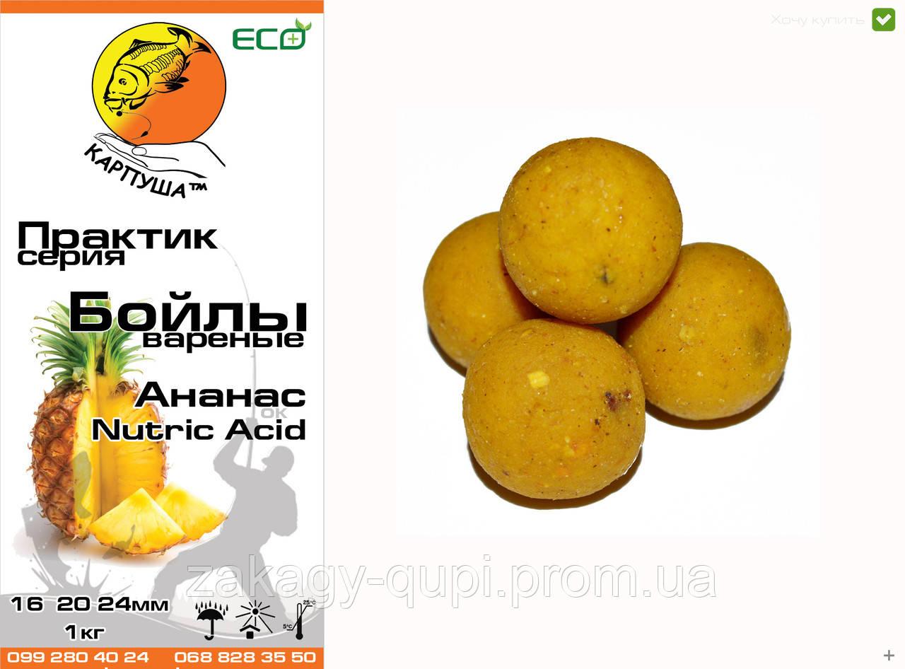 Бойлы вареные Ананас 20 мм 1 кг