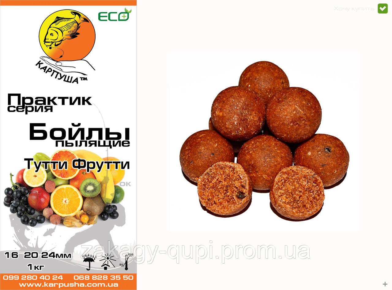 Бойлы пылящие Tutti-Frutti 20 мм 1 кг