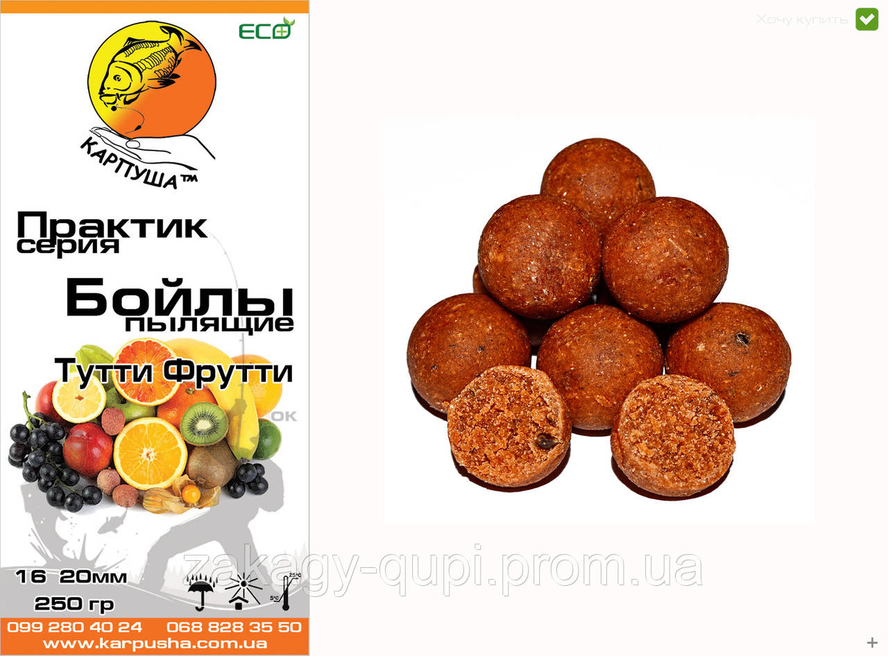 Бойлы пылящие Tutti-Frutti 16 мм 250 гр