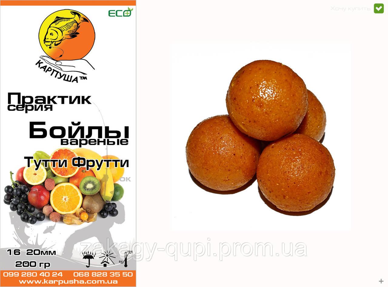 Бойлы вареные Tutti-frutti 16 мм 200 гр