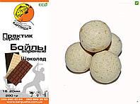 Бойлы вареные Шоколад 20 мм 200 гр