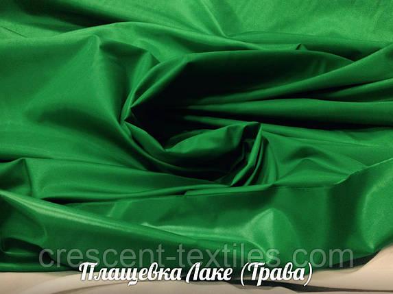 Плащевка Лаке (Зеленый-Трава), фото 2