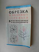 """В.Черепахин """"Обрезка плодовых деревьев в интенсивных насаждениях"""""""