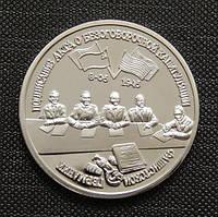 Россия 3 рубля 1993 г.  50 лет Победы капитуляция  Германии