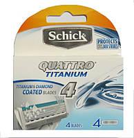 Картриджи   Schick Quattro  Titanium. Оригинал 4 шт в упаковке производство Германия