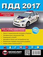 Правила Дорожного Движения Украины 2017 (на русском языке) Расширенные. С последними изменениями