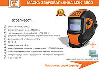 Маска сварщика хамелеон Limex MZK-350D