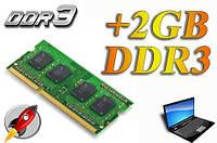 +2GB RAM DDR3 (Ноутбук)