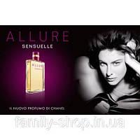 Парфюмированная вода Chanel Allure Sensuelle 100 ml.