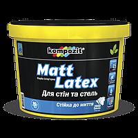 Краска интерьерная Matt Latex KOMPOZIT 9л - Глубокоматовая моющася краска для стен и потолков