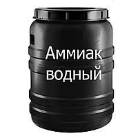 Аммиак водный (аммиачная вода) - ОПТОМ