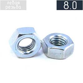 Гайка шестигранна з лівою різьбою кл. прочн. 8.0 DIN 934
