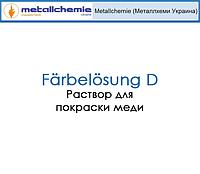 Раствор для химисеского окрашивания меди Färbelösung D