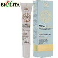 "Bielita ""MezoComplex"" 50+ Мезосыворотка для лица комплексное омоложение 20ml"