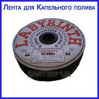 Лента для капельного полива Лабиринт (500м)
