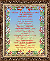 """Молитва о семейном благополучии"" ЧІ-А5-187 Атлас"