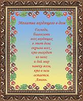 """""""Молитва входящего в дом"""" ЧІ-А5-186 Габардин"""