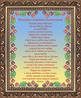 """Молитва о семейном благополучии"" ЧІ-А5-187 Габардин"