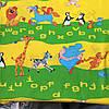 """Бязь """"Мадагаскар"""" с буквами и животными"""