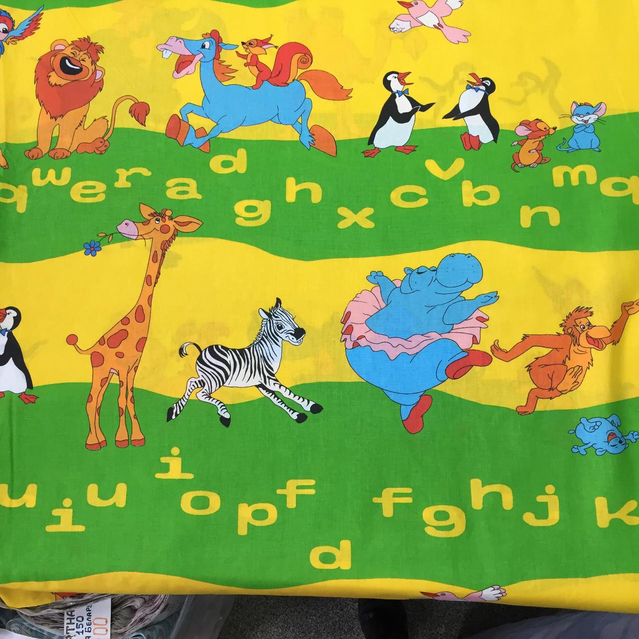 "Бязь ""Мадагаскар"" с буквами и животными, фото 1"