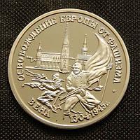 Россия 3 рубля 1995 г.  Освобождение Вены