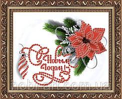 Новорічна листівка 2 ЧК-А6-2 Атлас