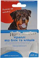 Прайд Лори - капли от блох и клещей для собак от 20 до 40 кг