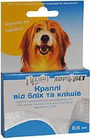 Прайд Лори - капли от блох и клещей для собак от 5 до 10 кг