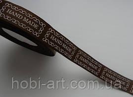 "Стрічка атласна 15 мм з написом ""Hand Made""  № 03"