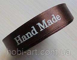 "Стрічка атласна 15 мм з написом ""Hand Made""  № 01"