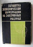 """Королев М. """"Обработка экономической информации на электронных машинах. Теоретические вопросы"""". 1964 год"""