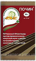 ПочИн (почвенный инсектицид) 30г