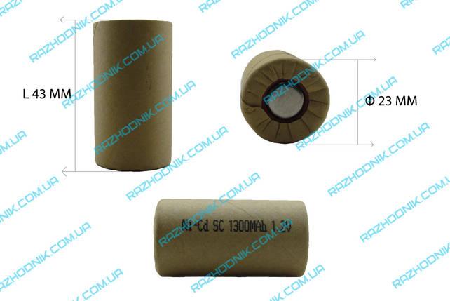 Акумуляторний елемент (банку) для дамських сумочок 1,2 У Ni-Cd (1300 АЧ), фото 2