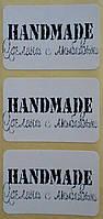 Наклейка 2х3см HandMade сдел. с люб. 10шт