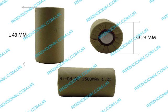 Аккумуляторный элемент (банка) для шуруповертов    1,2 В Ni-Cd (1500 АЧ), фото 2