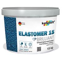 Штукатурка KOMPOZIT ELASTOMER 15 15кг - Штукатурка камешковая эластомерная для наружных и внутренних работ