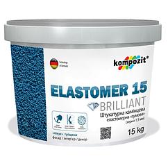 Штукатурка камешковая эластомерная  Kompozit Elastomer 15 15кг