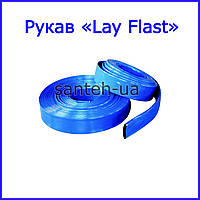 "Рукав п/эт LFT ""Lay Flast"" (2"")D50мм  100м"