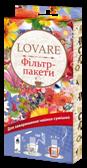 Эксклюзивные фильтр-пакеты для заваривания чайных смесей ТМ Lovare