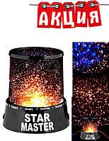 Ночник звездное небо Star Master. АКЦИЯ