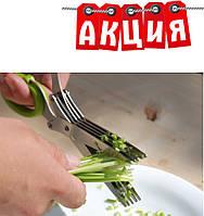 Ножницы для зелени. АКЦИЯ