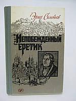 Соловьев Э. Непобежденный еретик. Мартин Лютер и его время (б/у).