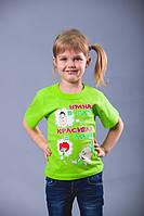 """Детская футболка для девочки """"Умная в папу, красивая - мама"""""""