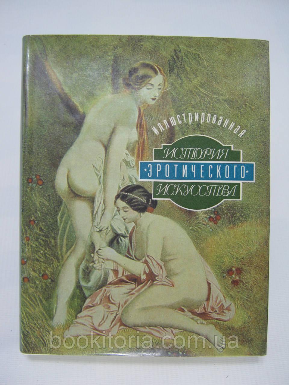 Фукс Э. Иллюстрированная история эротического искусства (б/у).