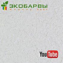 Жидкие обои Экобарвы Блеск 1.01