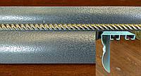 """Карниз для штор алюминиевый под крючок """"грибочек"""". Комплект. Античное серебро"""