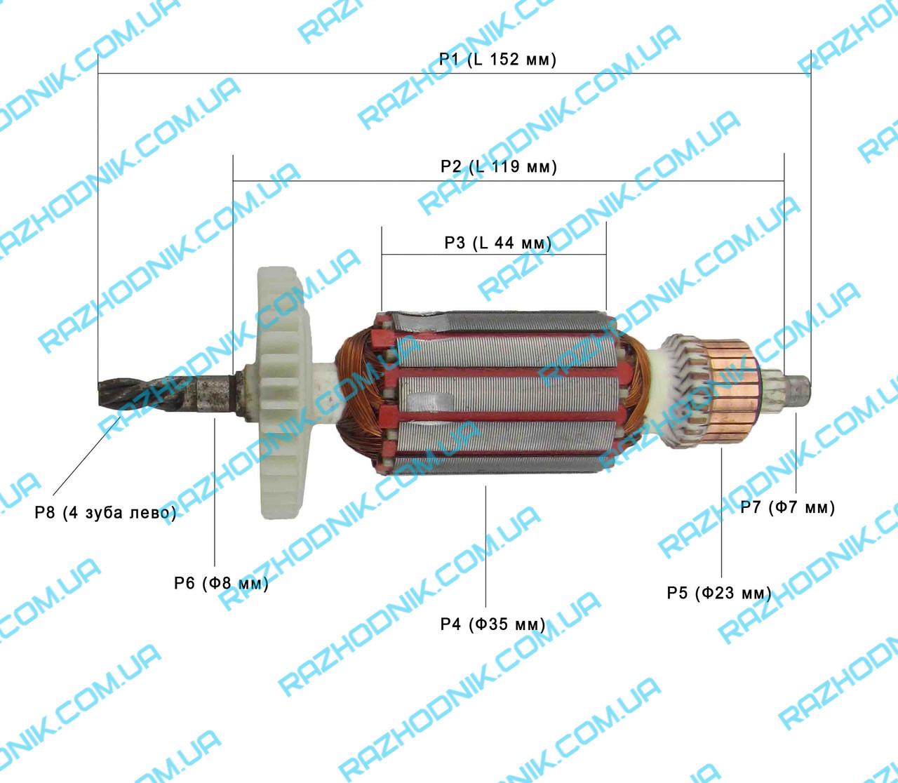 Якорь на дрель ТЕМП ДЭУ-750, CRAFT-TEC CXID-220